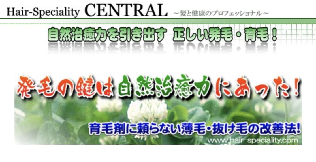髪と健康のプロフェッショナル CENTRAL Web-Site